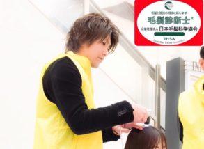 多治見 美容室 髪の毛Q&A
