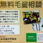 日本毛髪科学協会 無料毛髪相談会