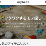 プロや専門家がアイテムを紹介するサイト『mybest』で記事を書いた話。