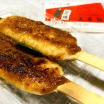 話題の岐阜県の郷土料理『五平餅』には他の呼び方がある。